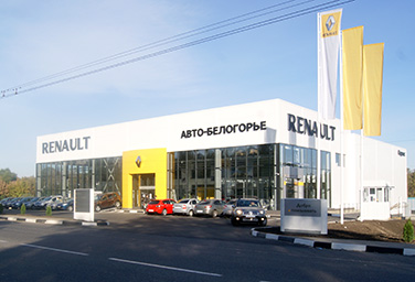 Авто-Белогорье автосалон Renault