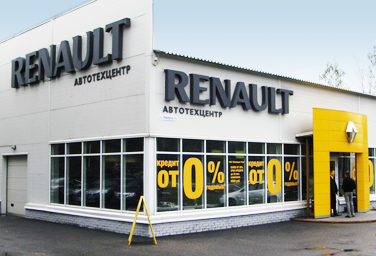 автотехцентр дилер Renault Иваново